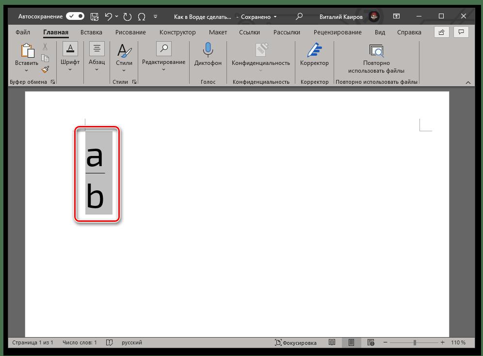 Результат преобразования кода дроби с горизонтальным разделителем в Microsoft Word