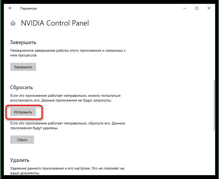 Сброс приложения для решения проблемы с отсутствием вкладки Дисплей в Панели управления NVIDIA