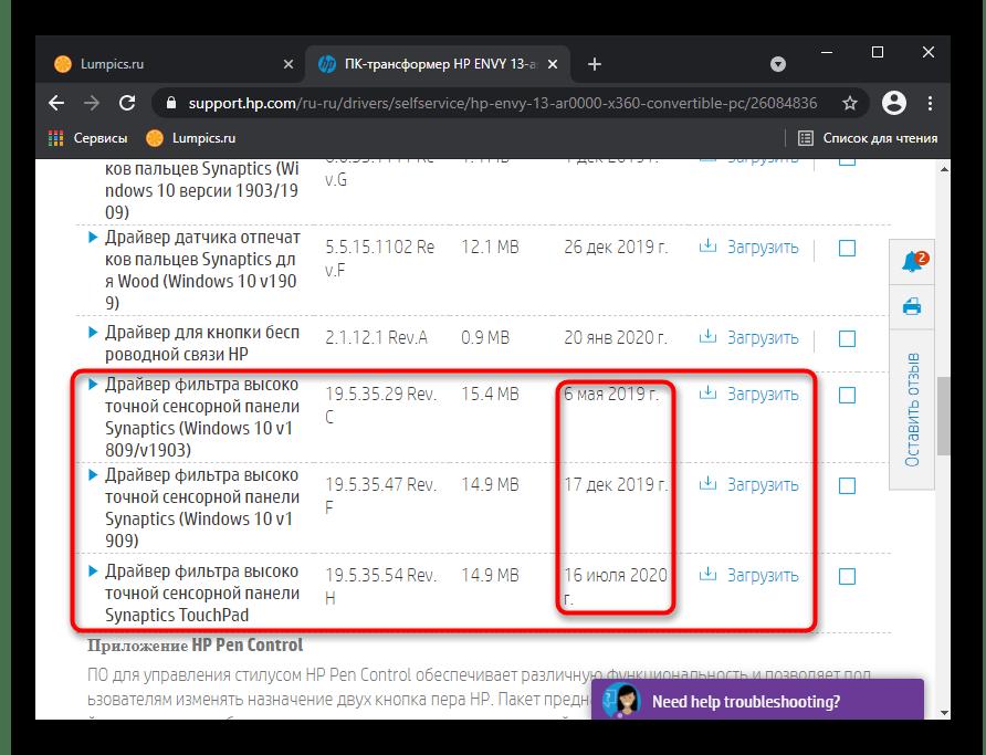 Скачивание драйвера для тачпада ноутбука с официального сайта HP