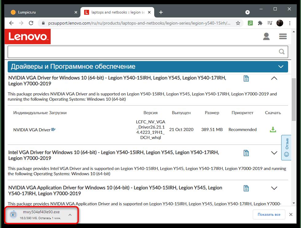 Скачивание драйвера с сайта ноутбука для решения проблемы с отсутствием вкладки Дисплей в Панели управления NVIDIA