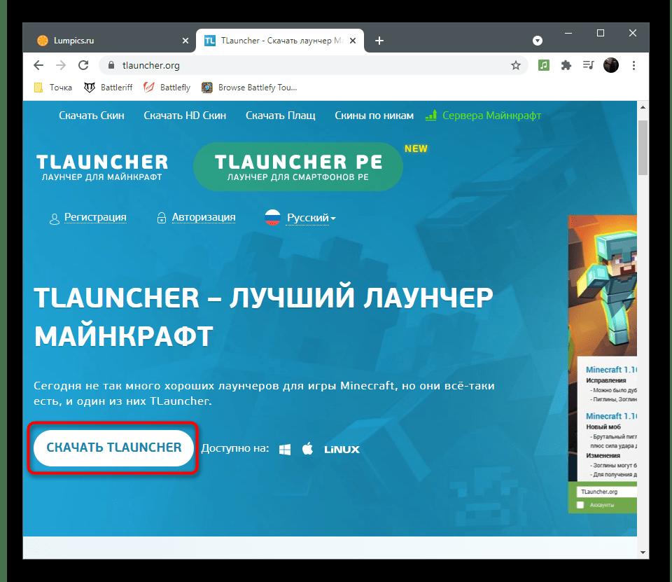 Скачивание последней версии лаунчера с официального сайта для решения проблем с запуском TLauncher