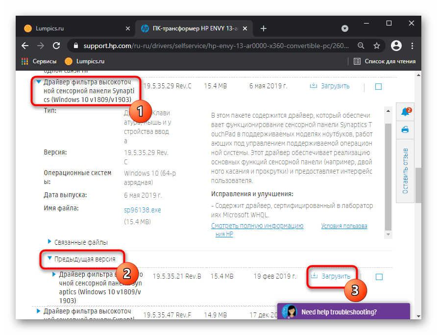 Скачивание предыдущей версии драйвера для тачпада ноутбука с официального сайта HP