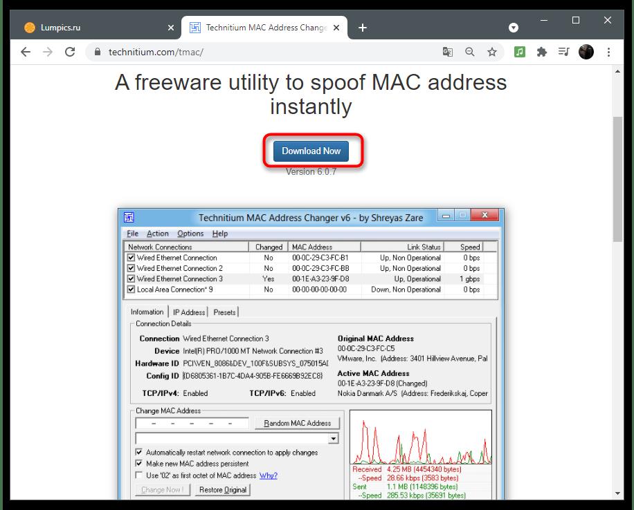 Скачивание программы для изменения MAC-адреса компьютера в Windows 10 через Technitium MAC Address Changer
