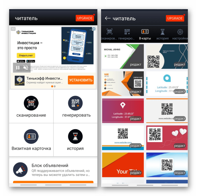 Сканер QR-кодов от Apps Wing