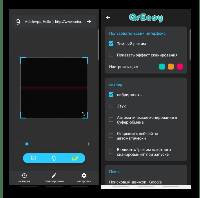 Сканер qr кодов от qr easy