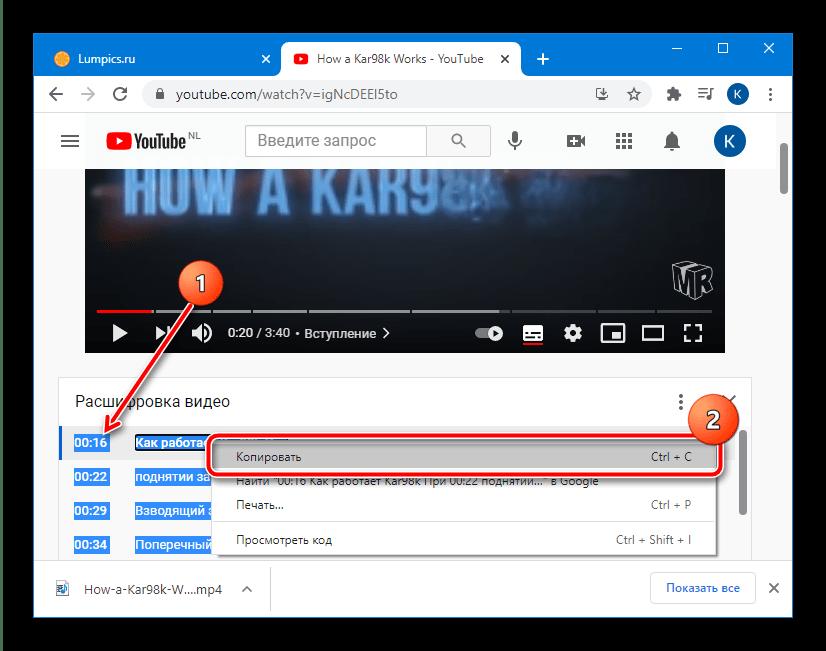Скопировать расшифроку видео для загрузки субтитров с YouTube посредством системных инструментов
