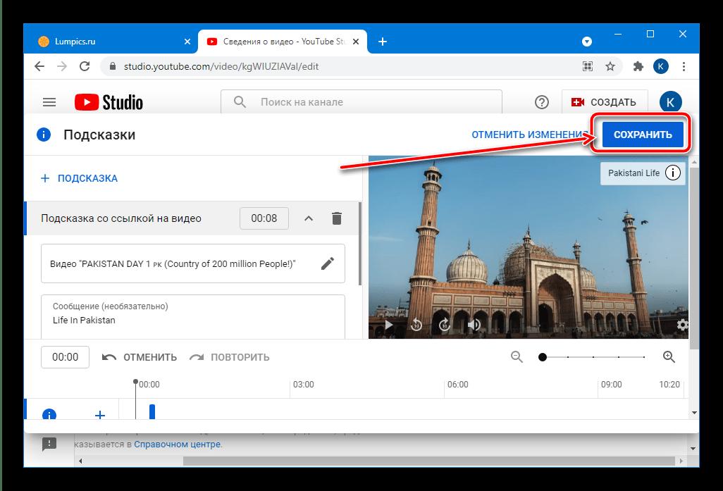 Сохранить изменения для добавления подсказок и к видео на YouTube
