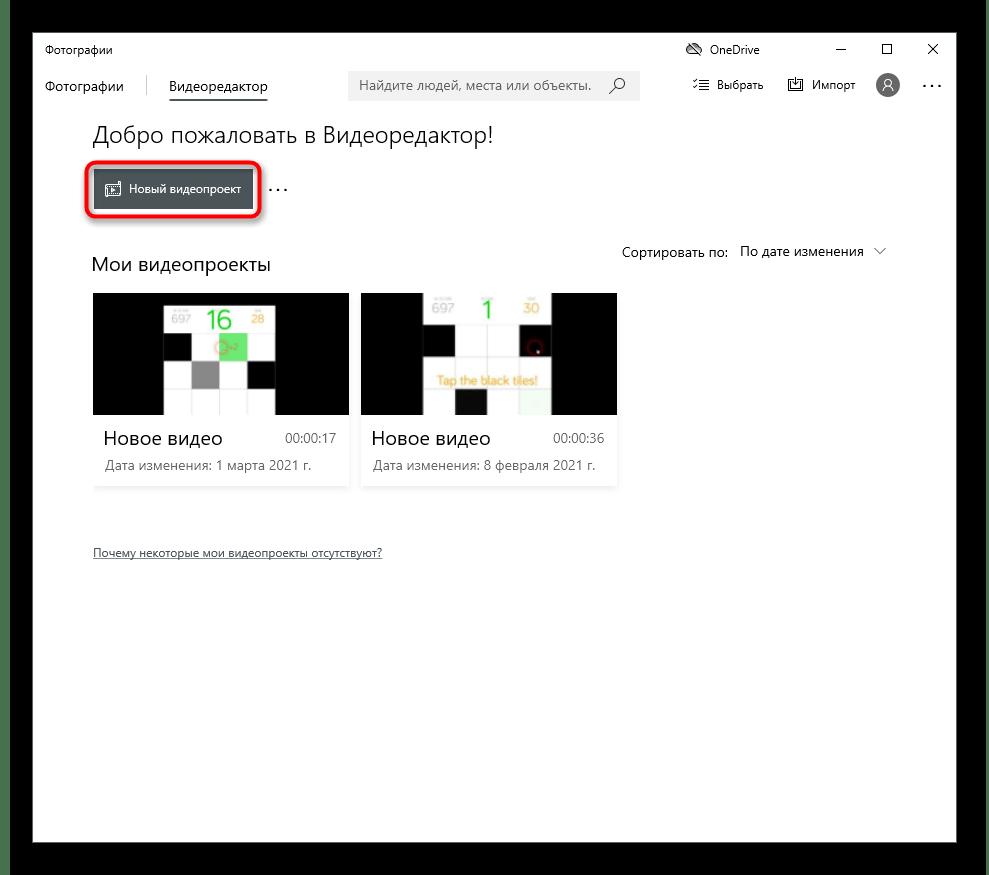 Создание нового проекта при нарезке видео на фрагменты в программе Видеоредактор в Windows 10
