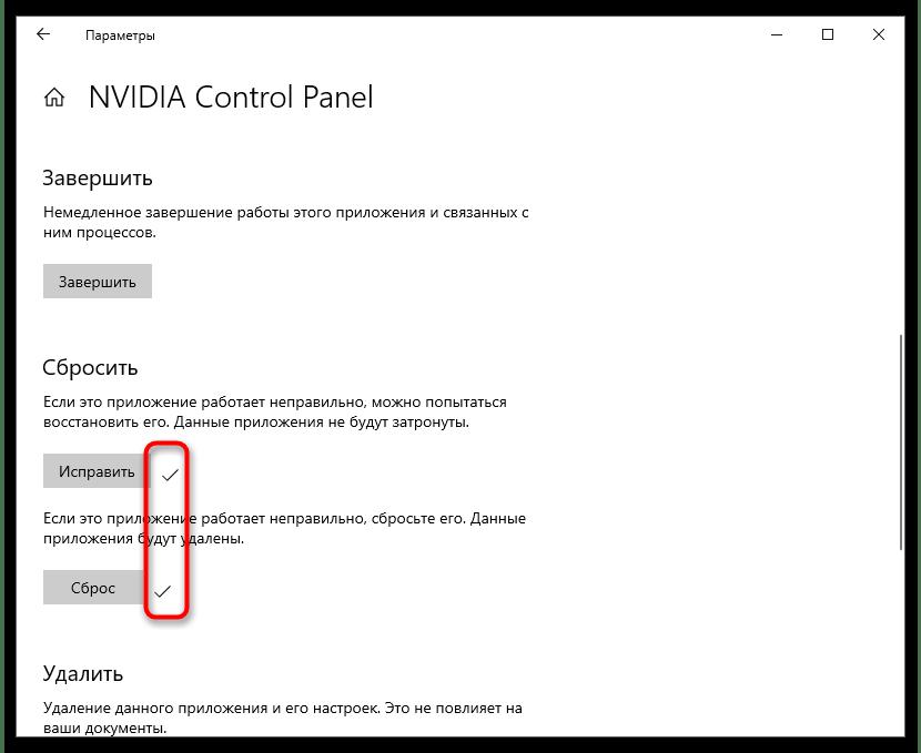 Успешный сброс приложения для решения проблемы с отсутствием вкладки Дисплей в Панели управления NVIDIA