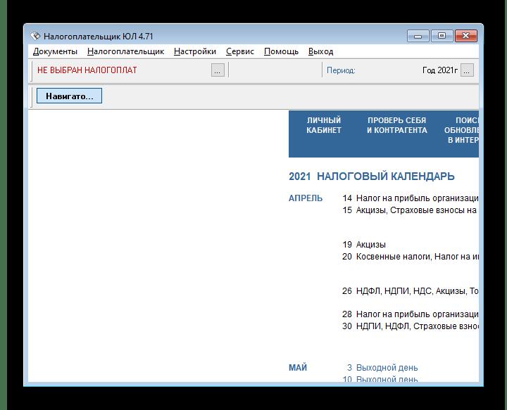 Как обновить Налогоплательщик ЮЛ