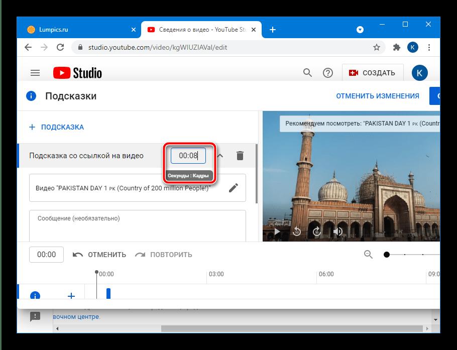 Установить таймкод появления для добавления подсказок и к видео на YouTube