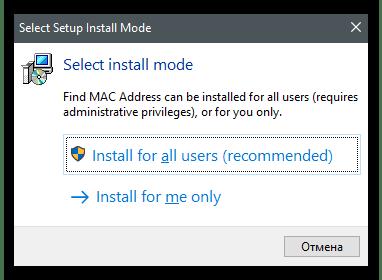 Установка программы для определения MAC-адреса компьютера на Windows 10