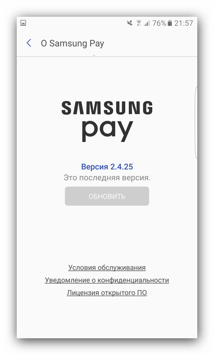 Установленное приложение Samsung Pay для проверка на оригинальность телефона Samsung