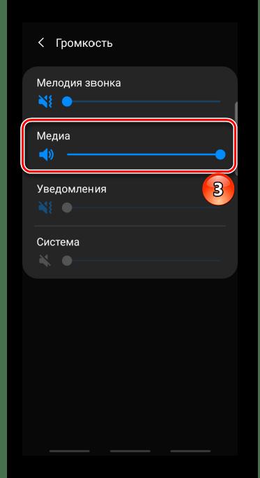 Увеличения уровня громкости для медиафайлов на устройстве с android