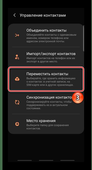 Вход в раздел для перемещения контактов на устройстве с android