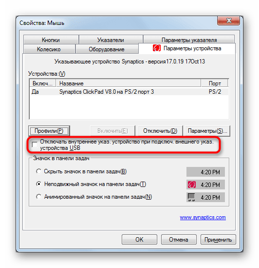 Включение параллельной работы тачпада с USB-мышкой через настройки драйвера в свойствах мыши ноутбука HP с Windows 7