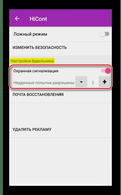 Включение сигнализации в приложении Hicont