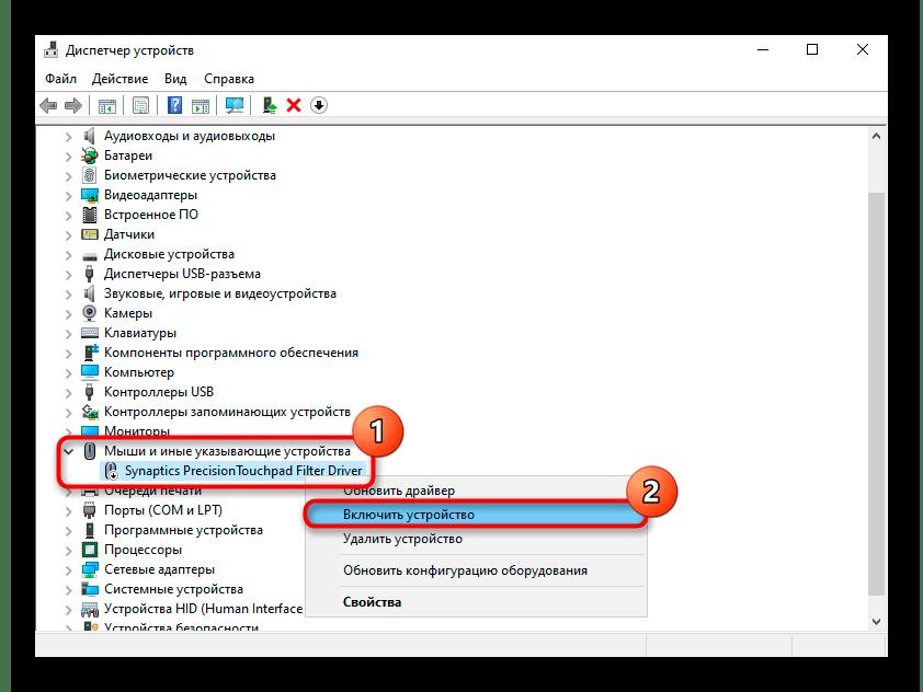 Включение тачпада через Диспетчер устройств на ноутбуке Acer