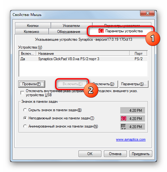 Включение тачпада через настройки драйвера в свойствах мыши ноутбука Lenovo с Windows 7