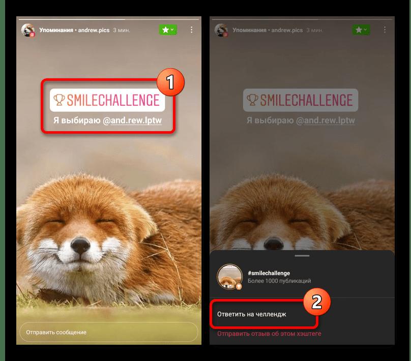 Возможность создания ответа на челлендж в мобильном приложении Instagram