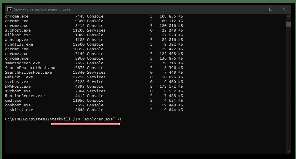 Ввод команды для завершения процесса по названию в командной строке в Windows 10