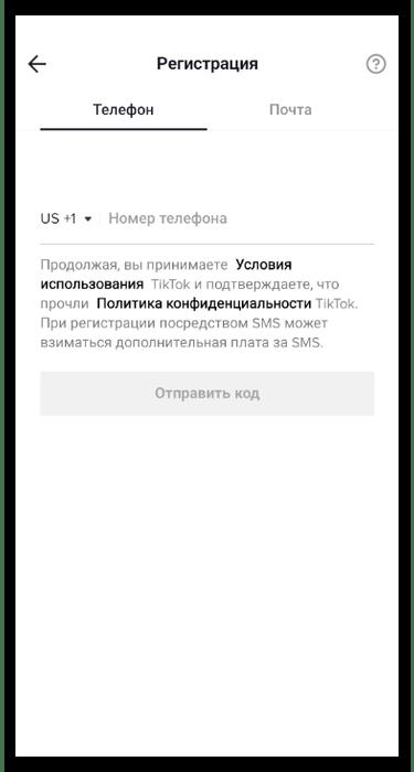 Ввод номера телефона или почты при регистрации в TikTok через мобильное приложение