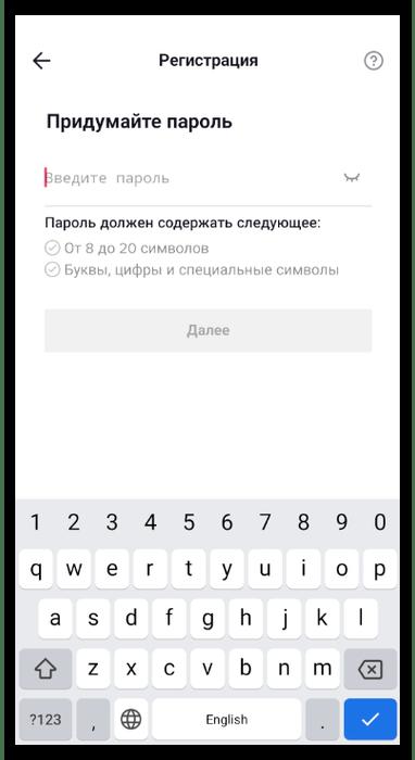Ввод пароля при регистрации в TikTok через мобильное приложение
