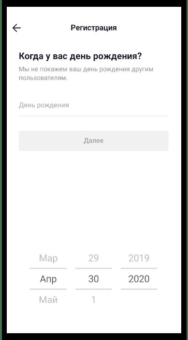 Выбор даты рождения во время регистрации в TikTok в мобильном приложении