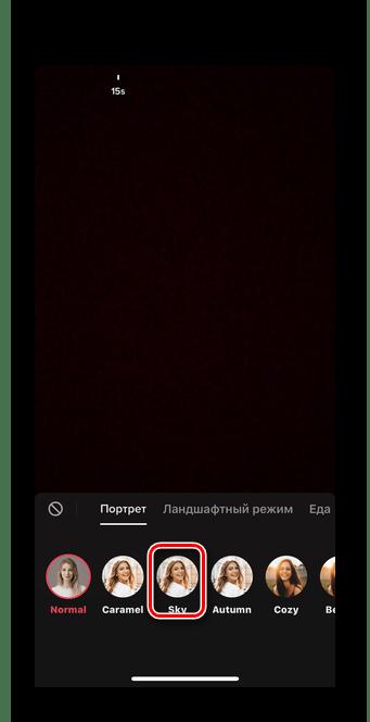 Выбор фильтра для загрузки видео в Тик Ток в режиме Live