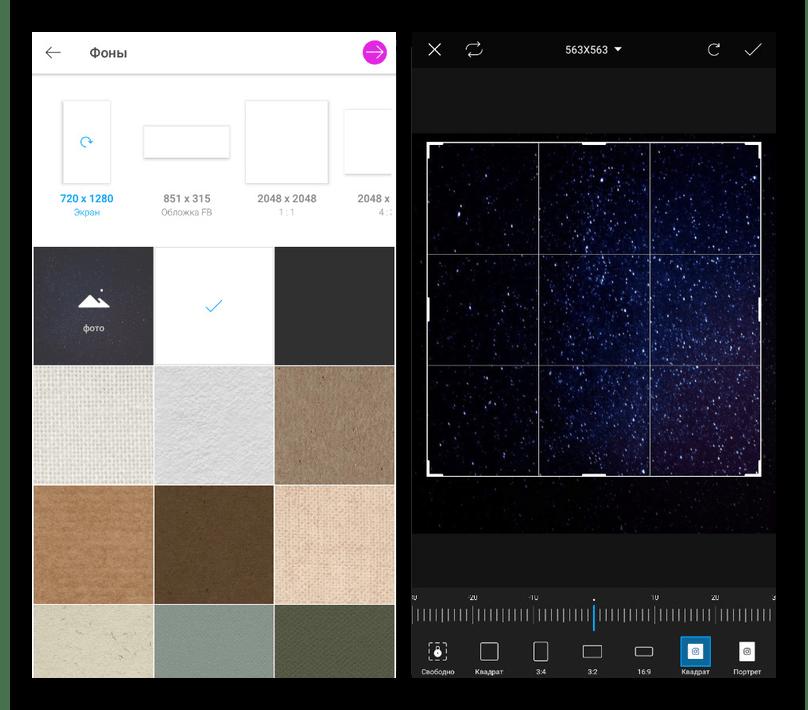 Выбор фона для обложки актуального в приложении PicsArt