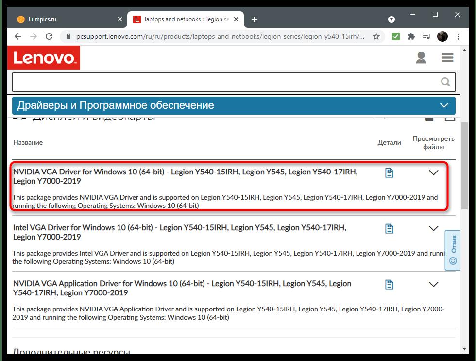 Выбор графического драйвера на сайте для решения проблемы с отсутствием вкладки Дисплей в Панели управления NVIDIA