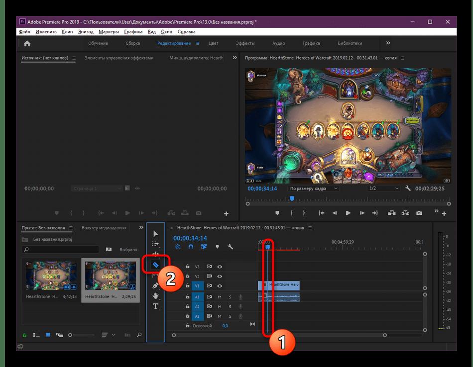 Выбор инструмента при нарезке видео на фрагменты в программе Adobe Premiere Pro
