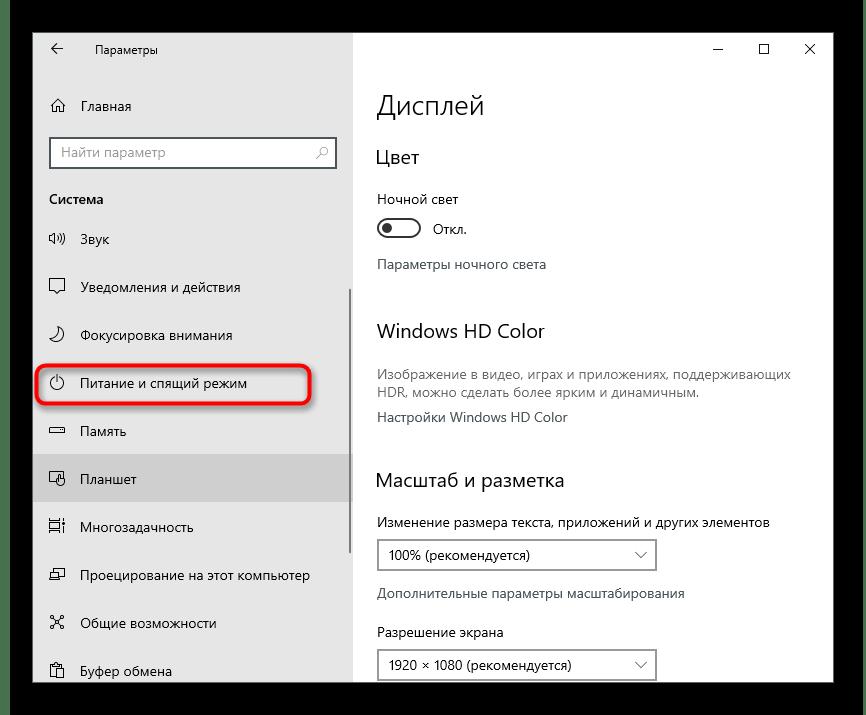 Решение ошибки с кодом 0x80131500 в Microsoft Store