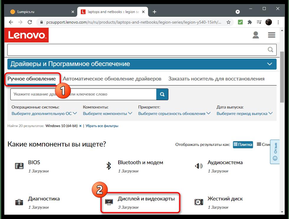 Выбор категории загрузки драйверов на сайте для решения проблемы с отсутствием вкладки Дисплей в Панели управления NVIDIA