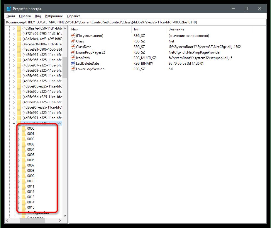 Выбор папки в редакторе реестра для изменения MAC-адреса компьютера в Windows 10