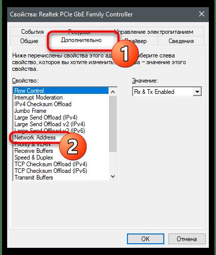 Выбор параметра сетевой карты в Диспетчере устройств для изменения MAC-адреса компьютера в Windows 10