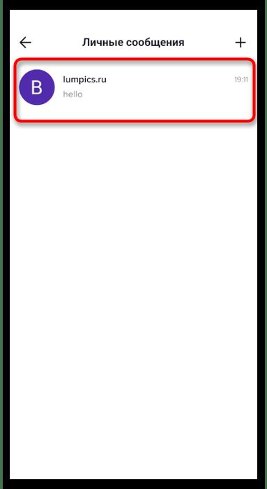Выбор переписки для включения личных сообщений в мобильном приложении TikTok