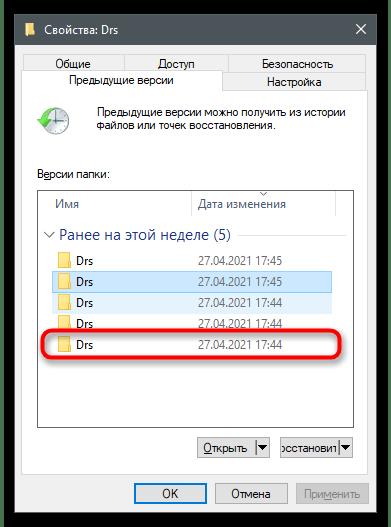 Выбор предыдущей версии папки для решения ошибки Доступ запрещен в Панели управления NVIDIA
