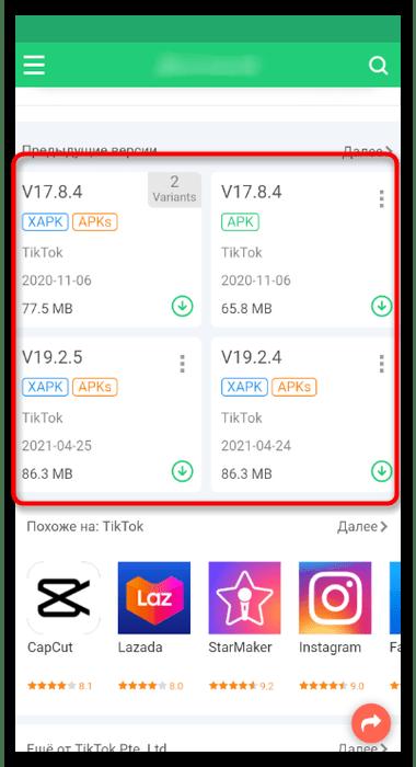 Выбор предыдущей версии приложения на стороннем сайте для установки TikTok на телефон