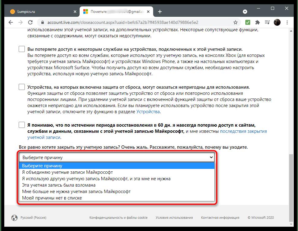 Выбор причины для удаления собственной учетной записи Microsoft на официальном сайте