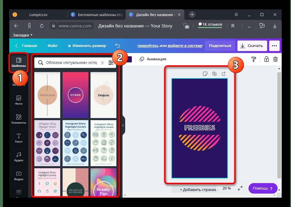 Выбор шаблона для обложки актуального на веб-сайте сервиса Canva