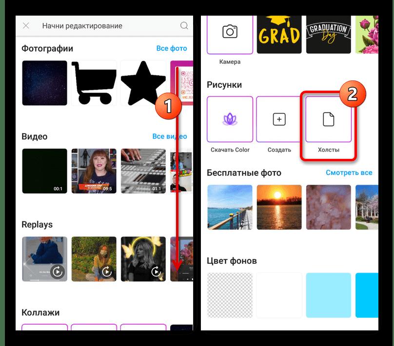 Выбор шаблона для обложки актуального в приложении PicsArt