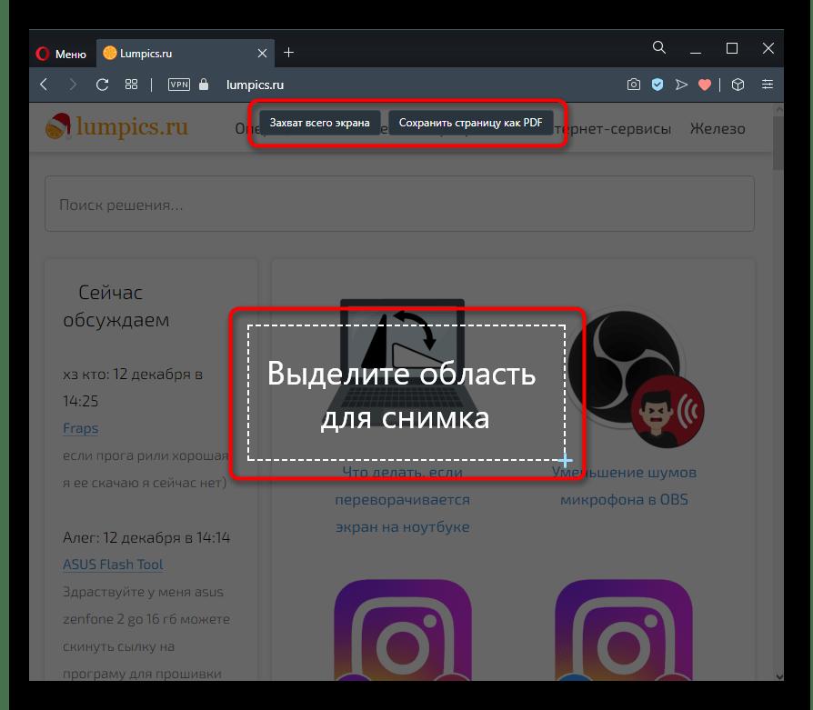 Выбор способа создания скриншота в браузере Opera на ноутбуке Samsung