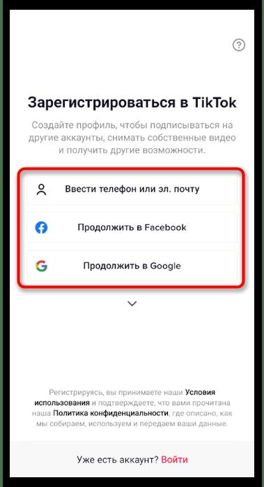 Выбор типа учетной записи для регистрации в мобильном приложении TikTok