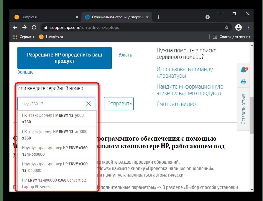 Выбор точной модели ноутбука для скачивания драйвера для тачпада с официального сайта HP