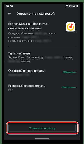Отмена подписки Яндекс Плюс на разных устройствах