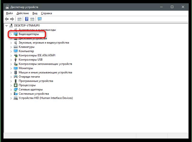 Выбор видеокарты в Диспетчере устройств для решения проблемы с отсутствием вкладки Дисплей в Панели управления NVIDIA