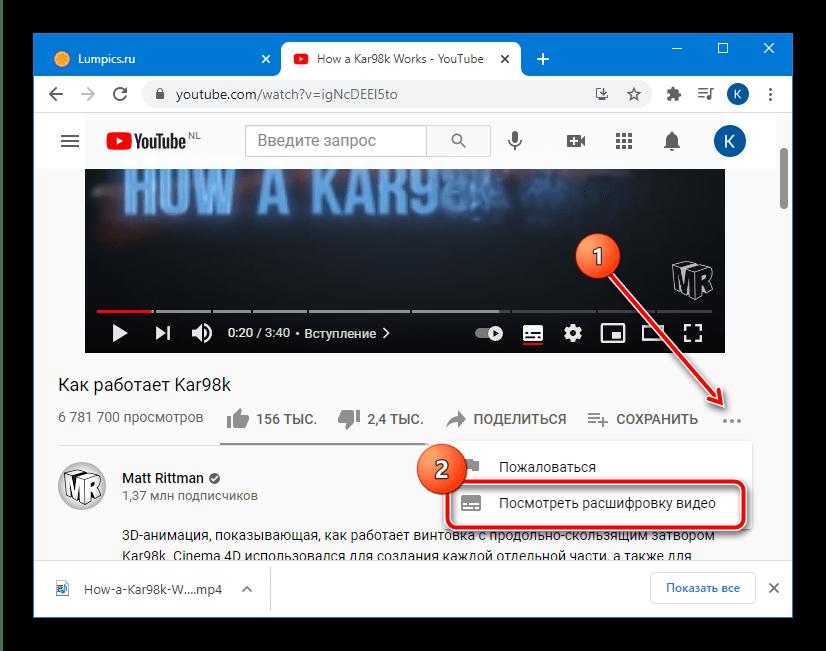 Выбрать расшифроку видео для загрузки субтитров с YouTube посредством системных инструментов