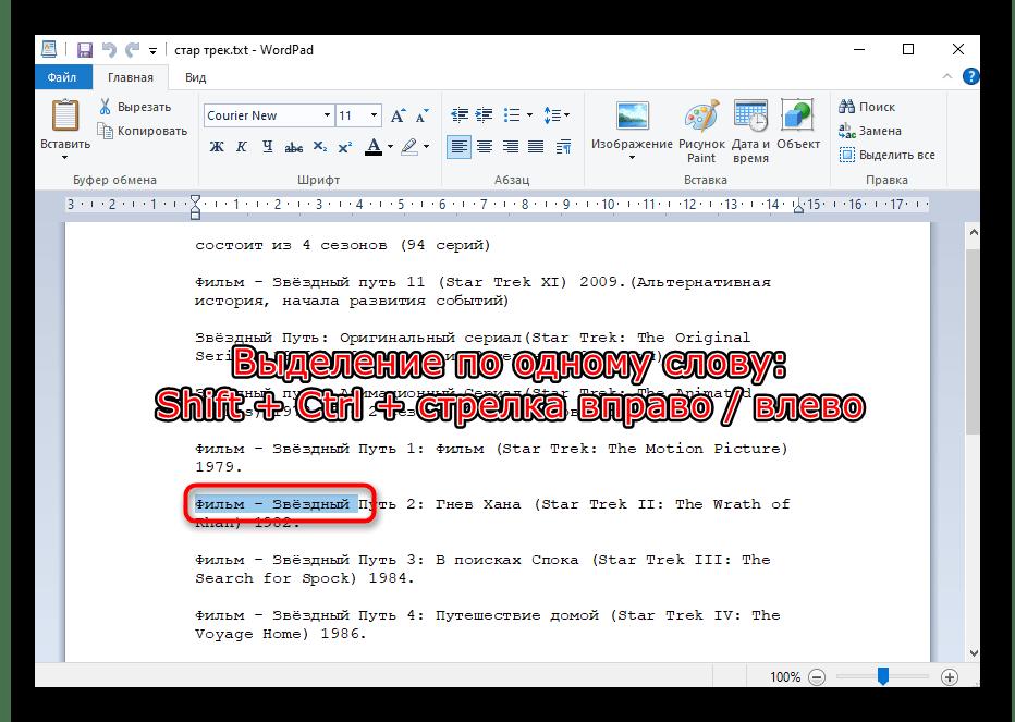 Выделение текста на ноутбуке без мыши