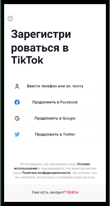 Выполнение регистрации или вход в аккаунт для установки TikTok на телефон